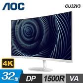 【AOC】32型 4K曲面美型廣色域液晶顯示器(CU32V3) 白色 【加碼贈口罩收納套】