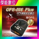 神隼 GPS 598 PLUS【單機】固定式測速器 道路安全警示器 兩年保固