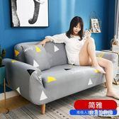 沙發套罩 布藝沙發墊巾 皮彈力沙發罩全蓋四季通用組合型zh4613【宅男時代城】