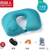 南極人充氣U型枕脖子便攜飛機旅行辦公室午睡U形按壓式頸椎護頸枕 安雅家居館