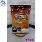安妤小舖 3M 皮革保養紙巾(20片/包) PN38144 38144