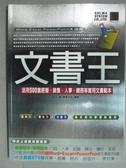【書寶二手書T1/電腦_YJP】文書王-活用500套經營、銷售、人事、總務等實用文書範本_JCN