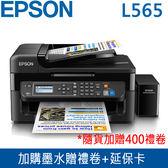 【免運費-隨貨400禮劵_加購登錄送禮劵+延保卡】EPSON L565 網路/wifi 7合1連續供墨印表機