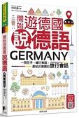 開始遊德國說德語(一冊在手暢行無阻最貼近德國的旅行