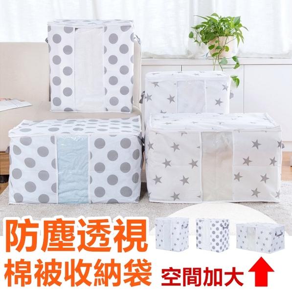 大容量 可透視棉被收納袋 衣物收納袋 防塵袋 收納袋 衣物防塵袋 棉被收納袋 整理袋【RB594】