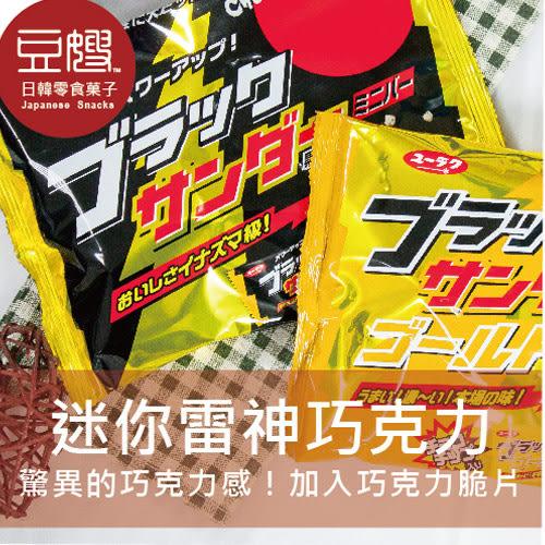 【豆嫂】日本零食 雷神巧克力袋裝