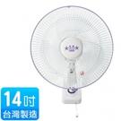 【免運費 台灣製】雙星牌14吋單拉式掛壁扇(TS-1408)涼風扇 電風扇 吊扇