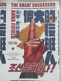 【書寶二手書T1/歷史_HZM】偉大的接班人:從造神運動、籠絡權貴到高壓統治…