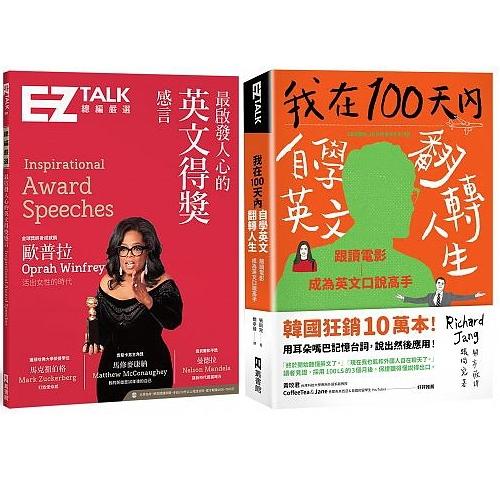 《最啟發人心的英文得獎感言》+《我在100天內自學英文翻轉人生》