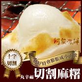 日本丸辛福(十字切割麻糬)1kg±5%/包☆#中秋#炭烤#麻糬#年糕#煮湯#點心