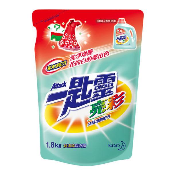 一匙靈亮彩超濃縮洗衣精補充包1.8kg【寶雅】