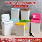 超大容量密封零食防潮狗糧桶貓糧桶寵物儲糧桶【公主日記】