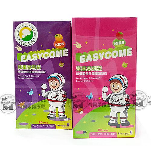 兒童易利抗80粒/瓶(草莓、橘子口味、GPS酵母葡聚多醣體)