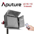 【EC數位】 Aputure LS 1S / 1C V-mount 演播LED燈 色溫可調 V掛 無線遙控 攝影燈 補光