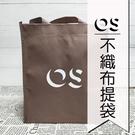 OS不織布提袋 (現貨) 送禮必備 禮盒...