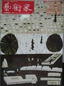 【書寶二手書T7/雜誌期刊_ZJL】藝術家_455期_藝術做為行動主義等