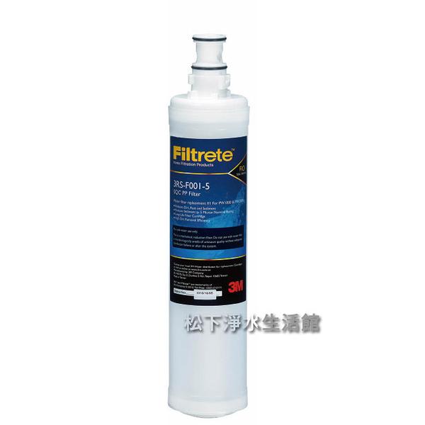 3RS-F001-5 PW1000/PW2000/PW3000第一道濾心