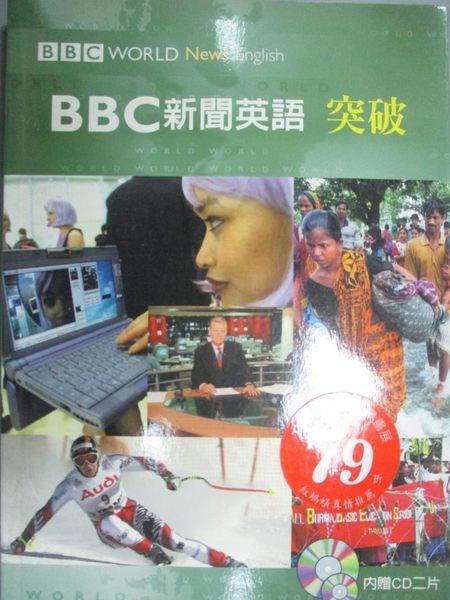 【書寶二手書T5/語言學習_JFS】BBC新聞英語突破_Gwen Berwick,Janet Hardy/著