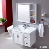 衛生間太空鋁浴室櫃洗手盆柜組合簡約現代洗漱臺掛墻式洗臉面盆櫃 DJ11100『麗人雅苑』