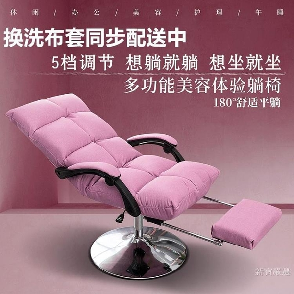 美容椅 可躺旋轉升降美甲折疊辦公平躺椅電腦椅午休單人沙發椅【萬聖夜來臨】