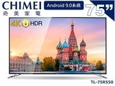 ↙0利率↙CHIMEI 奇美75吋4K連網 安卓9.0 HDR直下式LED液晶電視TL-75R550原廠保固【南霸天電器百貨】