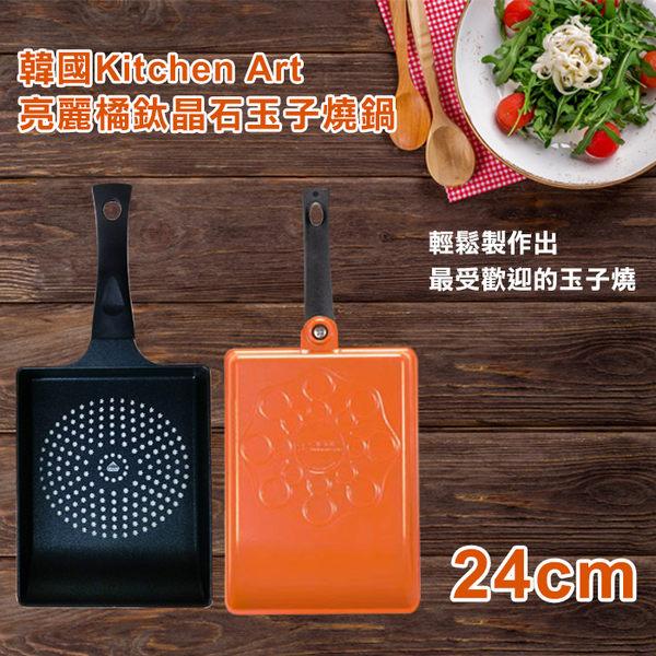 韓國 Kitchen Art 時尚鈦石 玉子燒鍋 24cm◎花町愛漂亮◎CE