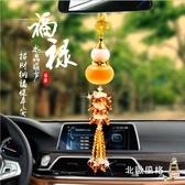 汽車香水掛件車載葫蘆掛飾持久淡香吊墜空瓶小車裝飾品車內擺件