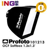 Profoto OCF Softbox 1.3x1.3' 40x40cm 方形無影罩 101213 佑晟公司貨 柔光罩 柔光箱 (不含接環)