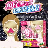 Sexylook 草莓粉刺淨空組(3劑)   ◆86小舖◆