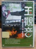 影音專賣店-J11-016-正版DVD*港片【玉觀音】-趙薇*謝霆鋒