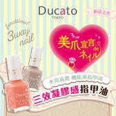 《日本製》Ducato 三效凝膠感指甲油 7ml 4色可選  ◇iKIREI