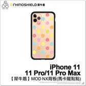 【犀牛盾】iPhone11/11 Pro/11 Pro Max MOD NX背板 馬卡龍點點 替換式 單背板
