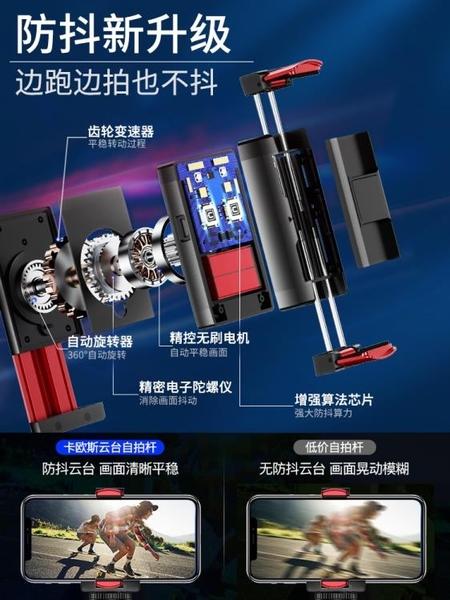 自拍桿通用型一體式手機穩定器拍照vlog抖音神器直播支架三腳架蘋果華為 NMS蘿莉新品