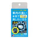 日本Prostaff冷氣孔消菸臭劑