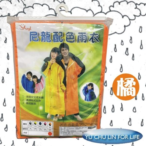 雨衣:尼龍配色前開式雨衣