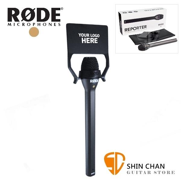 【缺貨】Rode Reporter 採訪記者專用 動圈式麥克風 全指向 台灣公司貨保固