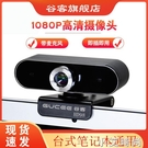谷客HD98高清1080P電腦攝像頭臺式筆記本帶麥克風免驅一體機家用USB視頻上課專用 NMS小艾新品