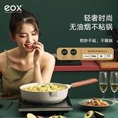 eox麥飯石不黏鍋炒鍋家用電磁爐燃氣灶適用米白色平底炒菜鍋專用 夢幻小鎮「快速出貨」