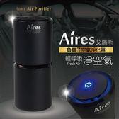 *元元家電館*Aires GT-A2 車用負離子空氣清淨機 極致黑