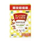 【即期】船井burner倍熱 食事對策膠囊PLUS 84顆/盒 -2021.8.21