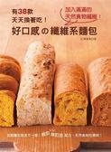 好口感的纖維系麵包:有38款天天換著吃!