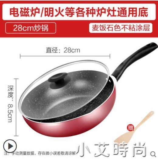 美的麥飯石不粘鍋炒鍋電磁爐不沾家用燃氣灶適用炒菜鍋專用平底鍋 NMS小艾新品