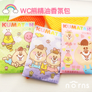 【WC熊精油香氛包】Norns KUMATAN 香氛袋 薰衣草 玫瑰花朵 白茶 微膠囊