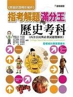 二手書博民逛書店 《103指考滿分解題王:歷史考科(含公民)》 R2Y ISBN:9789866014352