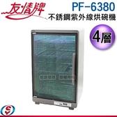 【信源電器】4層【友情牌 全不鏽鋼紫外線烘碗機】PF-6380