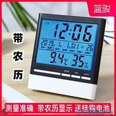 電子溫度計 帶農歷電子溫度計家用室內高精度溫度濕度計室溫計精準時鐘干濕表 快速出貨