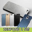 E68精品館 ASUS 華碩 ZENFONE 2 5吋 金屬 拉絲 硬殼 背蓋 保護殼 手機殼 ZE500