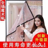 門簾 靜音魔術貼門簾防蚊 夏季磁性軟紗門簾臥室隔斷紗窗沙門加密布藝 igo克萊爾