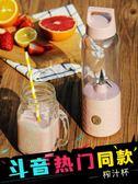 攪拌杯 vitamer維他命榨汁杯電動迷你便攜隨身榨汁機果汁水果檸檬攪拌杯 DF 全館免運 艾維朵