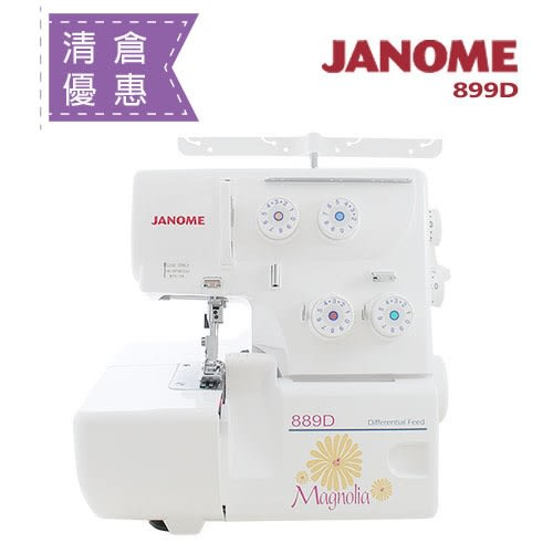 (大回饋)日本車樂美JANOME 拷克機889D